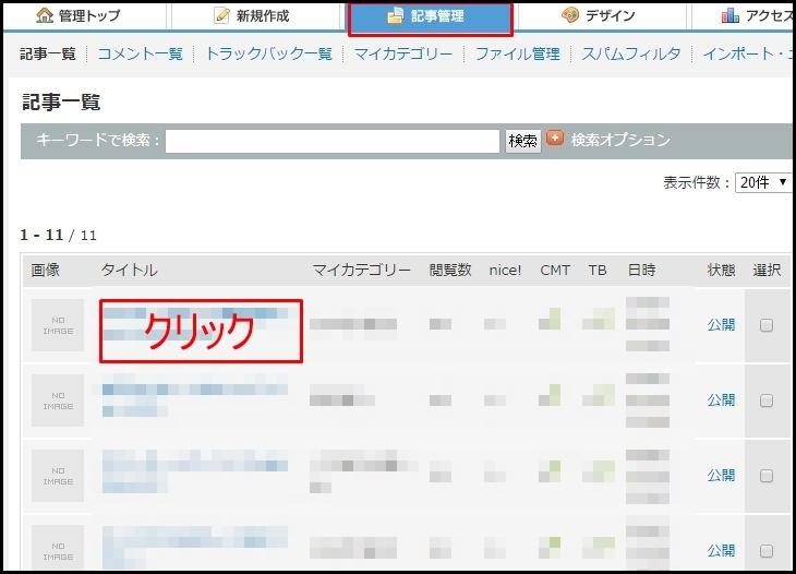So-netブログ01