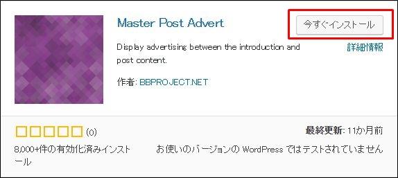 Master Post Advert